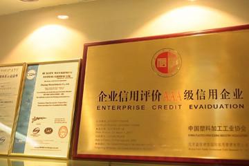 <span>荣誉&amp;资质证书</span>